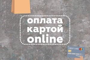 Онлайн оплата заказа банковской картой
